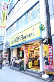 ゴルフパートナー 日本橋室町店の画像1