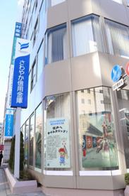 さわやか信用金庫東日本橋支店の画像1