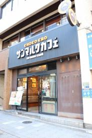 サンマルクカフェ小伝馬町駅前店の画像1