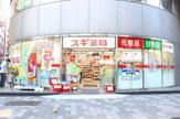 スギ薬局岩本町店