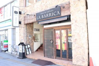 スペインバル ラ バリーカの画像1