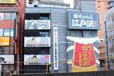 相撲茶屋 ちゃんこ江戸沢 両国総本店別館