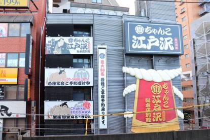 相撲茶屋 ちゃんこ江戸沢 両国総本店別館の画像1