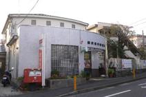 藤沢善行郵便局