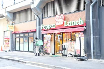 ペッパーランチ 両国店の画像1