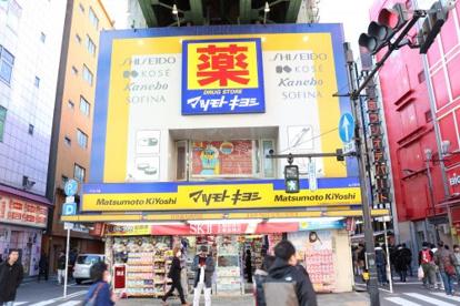マツモトキヨシ アキバ店の画像1