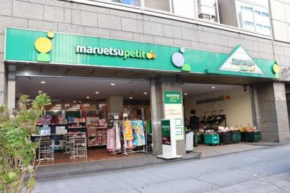 マルエツ プチ 小伝馬町駅前店の画像1