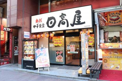 日高屋 秋葉原駅前店の画像1