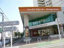 マルエツ オレンジコート店の画像1