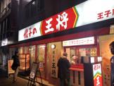 餃子の王将王子店