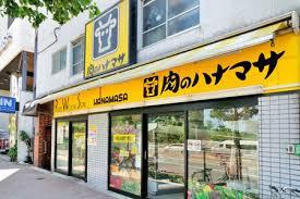 肉のハナマサ 西新宿店の画像1
