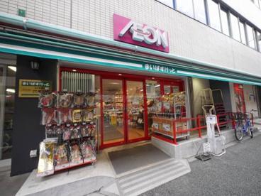 まいばすけっと 石川町北店の画像1