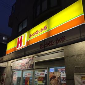 ほっかほっか亭 森之宮中道店の画像1