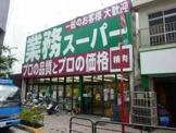 業務スーパー 高円寺店