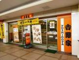 吉野家 下高井戸駅店
