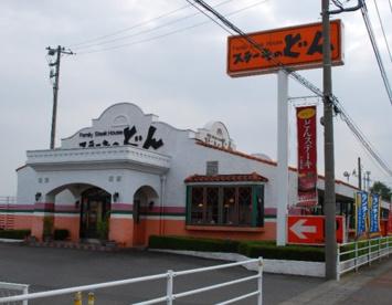 ステーキのどん三鷹店の画像1