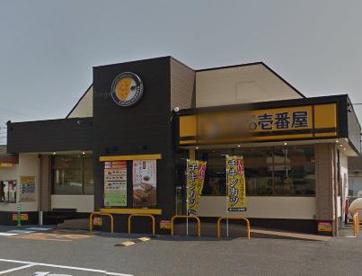 カレーハウスココ壱番屋灘崎店の画像1