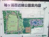 袖ヶ浦西近隣公園