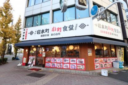 岩本町小町食堂の画像1