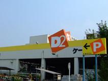 ケーヨーデイツー 藤沢石川店