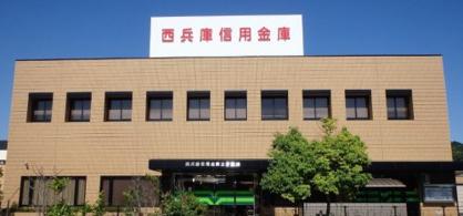 西兵庫信用金庫 太子支店の画像1