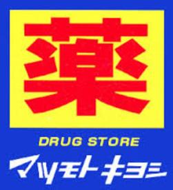 マツモトキヨシ アスナル金山店の画像1
