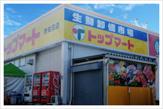 トップマート 津田沼店