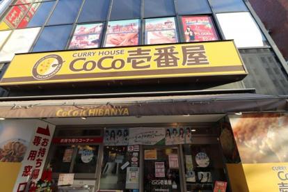 カレーハウスCoCo壱番屋 御徒町昭和通り店の画像1