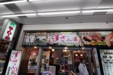 すしざんまい浅草雷門店