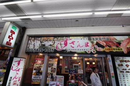 すしざんまい浅草雷門店の画像1