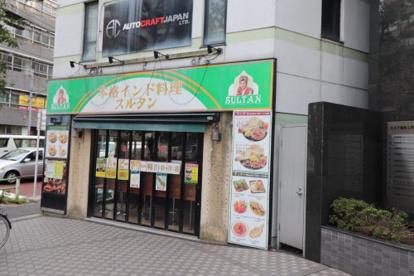 スルタン 東上野店の画像1