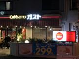 ガスト 中野江古田店