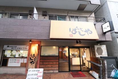 はしや岩本町店の画像1
