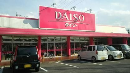 ダイソー飯塚市の画像1