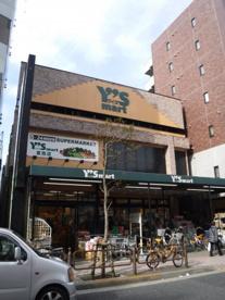 Y's mart(ワイズマート) 葛西店の画像1