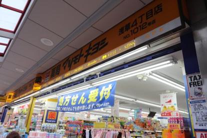 マツモトキヨシ 浅草4丁目店の画像1