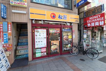 株式会社松屋フーズ 上野店の画像1