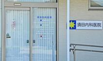 須田内科医院