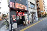 麺屋チカラ