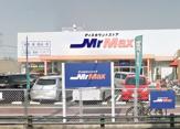 ミスターマックス姪浜