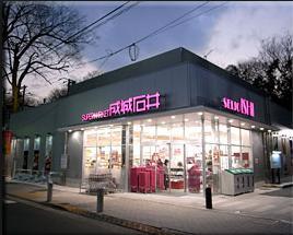 成城石井麻布十番店の画像1