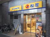 株式会社松屋フーズ 新中野鍋谷横丁店