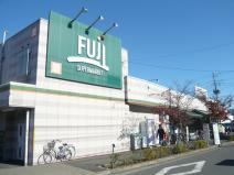FUJIスーパー百草園店