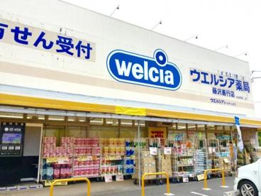 ウエルシア藤沢善行店の画像1