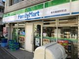 ファミリーマート 新井薬師駅前店