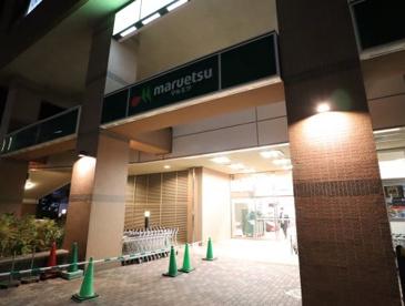 マルエツ 鹿島田店の画像1