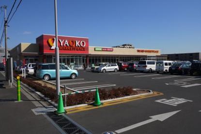 ヤオコー 船橋三山店の画像1