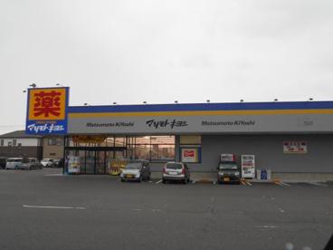 マツモトキヨシ 紫竹山店の画像1