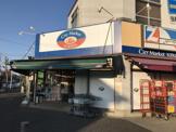 全日食チェーン小室店