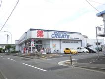 クリエイトSD(エス・ディー) 綾瀬さくら並木店